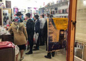 Handyladen im ultra orthodoxen Judenviertel