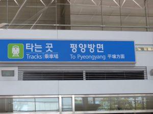 Schild am Bahnhof Dorasan bei der DMZ